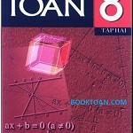 Sách giáo khoa toán lớp 8 – Tập 2