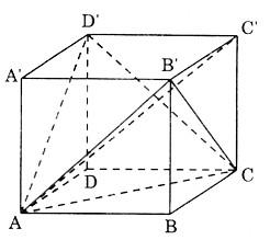 Giải bài tập Bài 1 Khối đa diện – SGK hình học 12 cơ bản