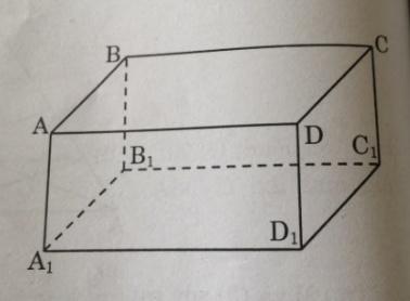 Bài 1: Hình hộp chữ nhật – Chương 4 Hình học SBT Toán 8