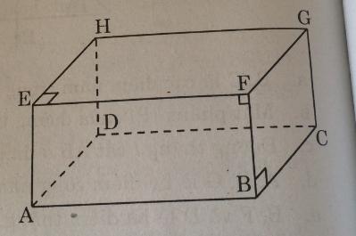 Bài 2: Hình hộp chữ nhật (tiếp) – Chương 4 Hình học SBT Toán 8